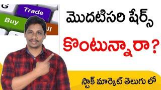 మొదటిసారి షేర్స్ కొంటున్నారా? ఐతే ఈ వీడియో చుడండి..|  Stock Market For Beginners telugu