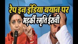 राहुल गांधी के रे.. इन इंडिया बयान पर स्मृति ईरानी का जबरदस्त हमला, Kanimozhi ने किया पलटवार