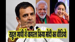 राहुल गांधी ने वायरल किया मोदी का विडियों, राहुल को रेप इन इंडिया बयान पर स्मृति ईरानी ने घेरा था