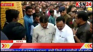 रायगढ़/कोड़ातराई/बीजेपी की द्वारा छ.ग. कांग्रेस सरकार के खिलाफ 1 दिवसीय धरना प्रदर्शन किया गया.....