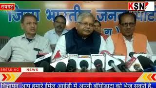 रायगढ़/बीजेपी प्रेस कॉन्फ्रेंस में विधानसभा नेता प्रतिपक्ष द्वारा विभिन्न मुद्दों पर चर्चा हुई.....