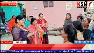 जांजगीरचाम्पा/शिवरीनारायण के प्रत्याशी उतरे चुनावी मैदान में.....