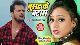 #Khesari Lal Yadav अब तक का सबसे हिट वीडियो सांग - बुसट के बटाम - Latest Bhojpuri HD Video Song 2020