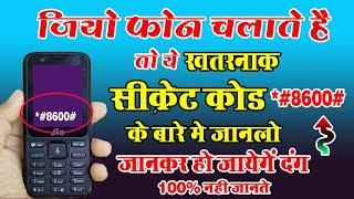 जियो फ़ोन खुफिया सीक्रेट कोड के बारे में जानलो जानकर हो जायेगे दंग New Code - By MobileTechnical Guru