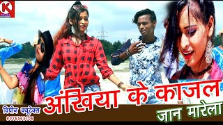 Vipin Cutex New Video Song।।अंखिया के काजल जान मारेला।।Suoerhit bhojpuri Song Video 2020.