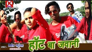 हॉट बा जवानी।।Vipin Cutex।।इस वीडियो को देख आप भी मस्त हो जाओगे।Superhit bhojpuri song 2020.