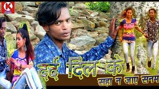 इस साल का दर्दनाक वीडियो।।Dard Dil ke सहा न जाए सनम।।Vipin Cutex
