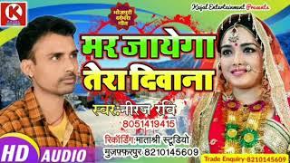 Sad Song।।दिवाना तोर मर जाई।।Niraj Ravi।।Superhit bhojpuri sad song 2020