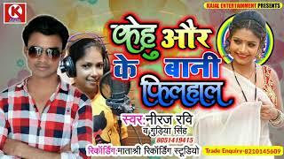 केहू और के बानी फिलहाल।।Niraj Ravi और Gudiya Singh का धमाकेदार Song।Superhit bhojpuri Song 2020.