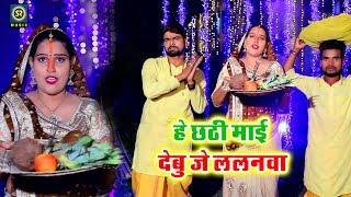 Video Song- हे छठी माई देबु जे ललनवा -Sunil Yadav Surila- He Chhathi Mai Debu Je Lalanwa