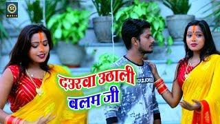 Video Song-दऊरवा माथ पे उठाली बलमुआ-Daurwa Math Pe Uthali Balmuwa -SR Music