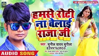 हमसे रोटी ना बलाई राजा जी - #Sunil Yadav Surila का New Bhojpuri धमाका Song 2019