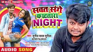 आ गया #Sunil Yadav Surila का Dhamaka Song - सवत संगे काटतारा Night - New Bhojpuri Song 2019