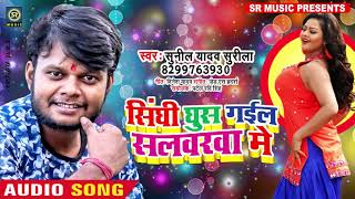 आ गया 2020 का Superhit Song - सिंघी घुस गईल सलवरवा में -#Sunil_Yadav_Surila