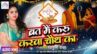 Anupma Yadav करवा चौथ स्पेशल गीत 2019 - Vrat Mein Karu Karwa Chauth Ka - Karwa Chauth Geet 2019