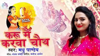 Madhu Pandey करवा चौथ स्पेशल 2019 - Karu Mein Karwa Chauth !! Karwa Chauth Song 2019