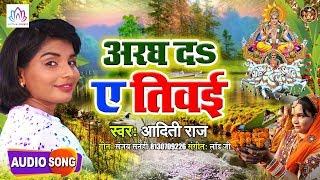 #Aditi_Raj सुपरहिट छठ गीत 2019 || अरघ दS ए तिवई || Bhojpuri Chhath Geet 2019 !! New Chhath Geet