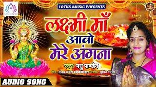 शुभ छोटी दीपावली - Laxmi Ma Aawo Mere Angna !! जय लक्ष्मी माता - Laxmi Maa Bhajan 2019 !!