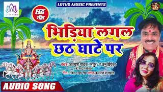 Tanu Priyanka & Avdhesh Pathak नया छठ गीत 2019 - भिड़िया लगल छठ घाटे पर !! Bhojpuri Chhath Geet 2019