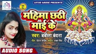 Babita Bandna सुपरहिट छठ गीत 2019  - Mahima Chhathi Maai Ke !! New Chhath Geet 2019