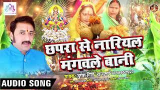 Durgesh Giri Rajroop नया सबसे हिट छठ गीत 2019 -Chhapra Se Nariyal Mangwale Baani #BhojpuriChhathGeet