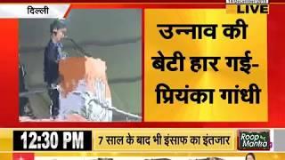 #DELHI : यूपी में बेटियां सुरक्षित नहीं - #PRIYANKA_GANDHI