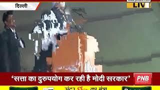 'भारत बचाओ' रैली में पूर्व पीएम #Manmohan_Singh ने #PM_Modi पर किया हमला