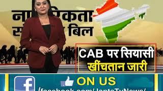 #RAJNEETI : #CAB पर शिवसेना का स्टैंड क्लीयर - #Eknath_Shinde
