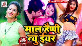 माल हैप्पी न्यू ईयर - Maal Happy New Year 2020 - Ramu Singh - New Year 2020 Bhojpuri Song