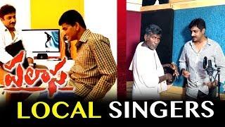Raghu Kunche Introducing Unknown Talent || Palasa 1978 Movie || Bhavani HD Movies