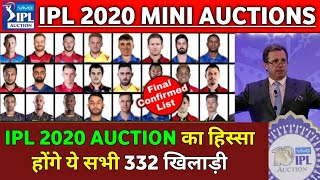 IPL 2020 Auctions - These 332 Players will Participate in Auctions | IPL Auction ShortList |