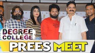 Degree College Movie Press Meet || Bhavani HD Movies