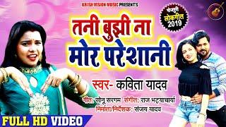 HD Video । तनी बुझी ना मोर परेशानी । कविता यादव का नया गाना । Kavita Yadav New Song