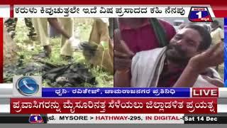 ಸುಳ್ವಾಡಿ ವಿಷ ಪ್ರಸಾದ ದುರಂತಕ್ಕೆ ಒಂದು ವರುಷ | Sulvadi Poison boon