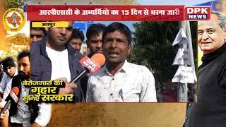 RPSC 1st Grade Exam Date Postponed | राजस्थान बचाओ पहले फिर भारत बचाना कॉंग्रेस - RPSC अभ्यार्थी
