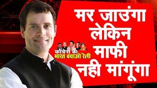 Bharat Bachao Rally In Delhi || राहुल गांधी का ज़ोरदार भाषण || कहा  My Name Is Not Rahul Savarkar