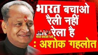 Bharat Bachao Rally In Delhi || CM ASHOK GEHLOT की पूरी स्पीच