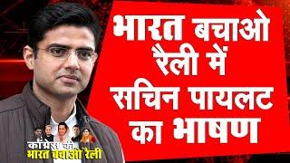 Bharat Bachao Rally In Delhi || सचिन पायलट ने कहा सविधान पर हो रहा है आक्रमण