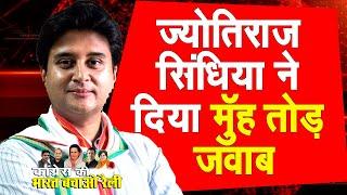 Bharat Bachao Rally In Delhi || ज्योतिराज सिंधिया ने दिया मुँह तोड़ जवाब