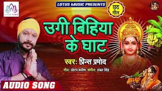 Prince Promod न्यू सुपरहिट छठ गीत 2019 - Ugi Bihiya Ke Ghat !! Chhath Puja Song 2019 !! छठ पूजा गीत