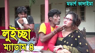 লুচ্চা ম্যাডাম- 4 | luccha medam 4 | মর্ডান ভাদাইমা। Bangla comedy video 2019