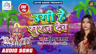 Priya Kashap न्यू हिट छठ गीत 2019 Ugi Hey Suruj Dev Song !! New Chhath Puja Song || Chhath Geet 2019