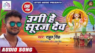 Rahul Singh भोजपुरी छठ पूजा गीत - उगी हे सूरज देव !! Bhojpuri Chhath Pooja Geet 2019