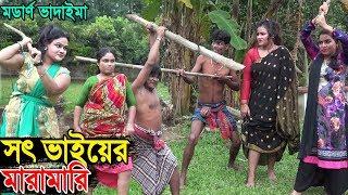 সৎ ভাইয়ের মারামারি। মর্ডান ভাদাইমা। Sot Vaiyer Maramari। Modren Vadaima | Bangla comedy video 2019