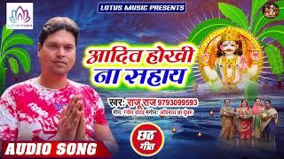 Raju Raj भोजपुरी सुपरहिट छठी माई गीत 2019 || आदित होखी ना सहाय - New Bhojpuri Chhath Geet 2019