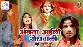 #ArvindPremi Devi Bhajan हमरा अंगना में अईली माँ शेरावाली - Angna Aili Sherawali || Devi Geet 2019