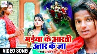 Arvind Premi नया देवी गीत 2019 - Maiya Ke Aarti Utar Ke Ja !! Bhojpuri New Devi Geet 2019
