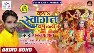 #Dhananjay_Sharma 2019 में राम मंदिर का निर्माण चाहिए !! करS स्वागत राम लला के - Ram Mandir Ayodhya