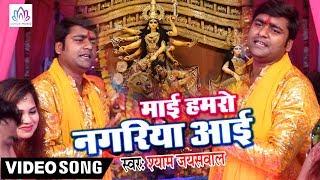 #Shyam_Jaiswal माई हमरो नगरिया आई - Mai Hamro Nagariya Aai !! Mata Rani Bhajan 2019