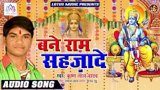 Krishna Lal Yadav का सुपरहिट राम भजन - Bane Ram Shehzade !! अब अयोध्या में बनेगा राम मंदिर